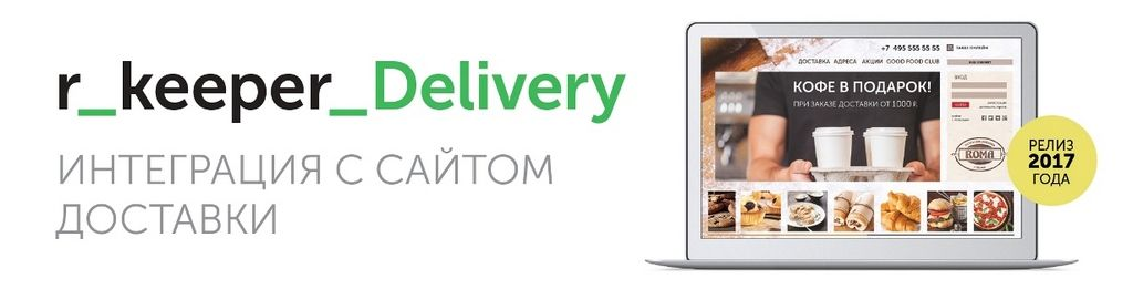 Служба доставки Delivery