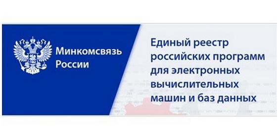 r_keeper включен в Единый реестр по Приказу Минкомсвязи РФ